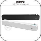 《飛翔無線3C》KINYO 耐嘉 BTS-735 長條型藍牙喇叭│公司貨│5.0藍芽音箱 立體環繞 USB TF卡槽