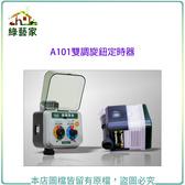 【綠藝家】A101雙調旋鈕定時器(自動澆水系統.自動撒水系統專用)
