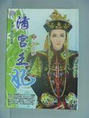 【書寶二手書T2/言情小說_IIJ】清宮王妃 2 華如夢_竺佳
