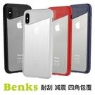 [強強滾]Benks iPhone X/Xs 摩提 鏡面減震保護殼
