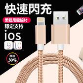 99免運 Lightning 數據線 蘋果傳輸線 充電線 iPhone USB 快充 傳輸 充電 二合一 IOS 耐用 1M 升級版