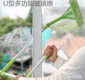 擦窗神器 擦玻璃家用雙面玻璃刮水器高樓窗戶清潔清洗工具高層刷搽窗器 LC3764 【甜心小妮童裝】