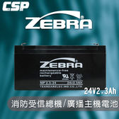 ZEBRA NP2.3-24 斑馬牌24V2.3AH/電動玩具車/兒童電動車/電子秤/緊急照明燈/緊急照明電池