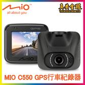 【MIO】MiVue MIO C550 GPS行車紀錄器 贈送16G記憶卡