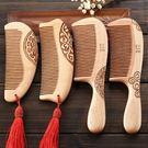 黃桃木梳子天然防靜電櫸木梳