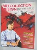 【書寶二手書T3/雜誌期刊_FJ7】藝術收藏+設計_2012/11