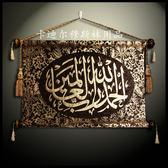 穆斯林用品高檔墻掛卷軸畫裝飾畫