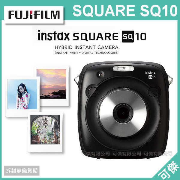 拍立得 SQ10 富士 FUJIFILM Instax square 方型底片 數位拍立得 平輸 送水晶殼 送自拍腳架
