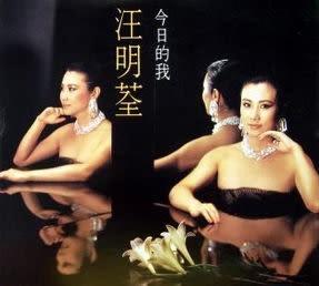 汪明荃 華星40經典金唱片 今日的我 CD 香港進口版  (購潮8)