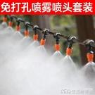 霧化微噴頭家用園藝消毒噴霧自動澆花器懶人澆水神器降溫噴淋系統 NMS生活樂事館