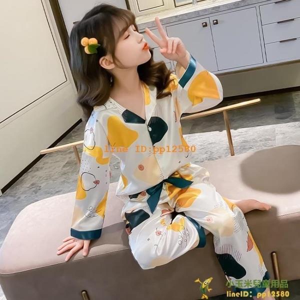 女童睡衣春季兒童冰絲薄款母女長袖組合裝小女孩親子空調家居服夏【小玉米】