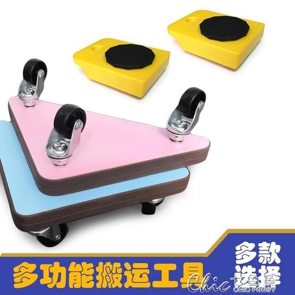 重物行動搬家器省力搬運工具萬向輪多功能家用魚缸底座搬運工具最低價 【全館免運】