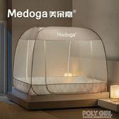 蚊帳 2018新款免安裝蒙古包網紅蚊帳加密加厚1.5/1.8m1.2米床雙人家用 ATF POLYGIRL