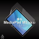 亮面 保護貼 華為 MediaPad M5 10.8 保貼 軟膜 一般亮面 螢幕貼 平板 膜 HUAWEI 貼膜