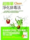 二手書博民逛書店 《超簡單淨化排毒法》 R2Y ISBN:9861205365│亞力山卓.楊格