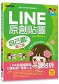 LINE原創貼圖自己畫:不會畫畫,也可以創作貼圖、賺收入!(二版)