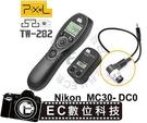 【EC數位】PIXEL TW-282 MC-30定時快門遙控器 縮時 遙控 快門線 MC-30 DC0 D4 D800 D700 D200 D300 NCC 認證