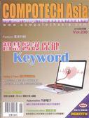 CompoTechasia電子與電腦雜誌 6月號/2018 第230期