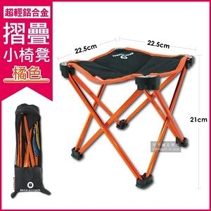 森博熊BEAR SYMBOL-戶外露營超輕鋁合金折疊小椅凳(附收納袋)橘色