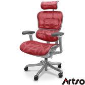 【Artso亞梭】CS-MB全網椅-電腦椅美國進口Matrex網布超透氣涼爽人體工學椅/辦公椅/健康傢俱