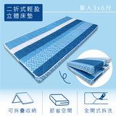 二折式輕盈立體床墊【3x6尺 單人】