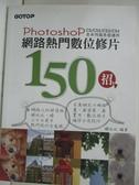 【書寶二手書T8/電腦_DP6】網路熱門數位修片150招--Photoshop_原價420_楊姁