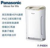 【佳麗寶】-留言再享折扣(Panasonic) 8坪 負離子空氣清淨機 F-P40EH