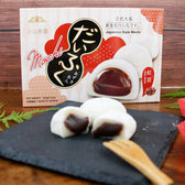小山等露-台灣伴手禮-日式大福-紅豆 210g/盒