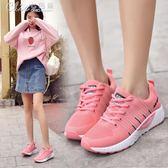 運動鞋 跑步鞋織布面休閒鞋子網面透氣旅游鞋單鞋女鞋「Chic七色堇」