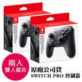 [哈GAME族]免運費 可刷卡●雙人組兩入●任天堂 Nintendo Switch Pro 控制器 傳統手把 遊戲搖桿 原廠保固