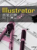 Illustrator商業視覺設計