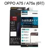 滿版鋼化玻璃保護貼 OPPO A75 / A75s / A73 (6吋) 黑、白