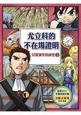 尤立科的不在場證明~莫羅城堡的祕密3~(全彩漫畫版)