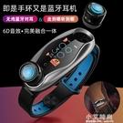 智慧手環耳機二合一可通話鬧鐘震動提醒手機通用防水計步運動手錶【小艾新品】