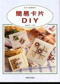 (二手書)美術才藝叢書(2):簡易卡片DIY