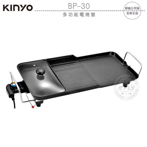 《飛翔無線3C》KINYO 耐嘉 BP-30 多功能電烤盤│公司貨│家庭聚餐 超大面積 五段火力 不沾塗層