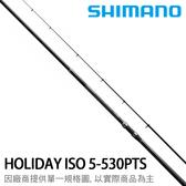 漁拓釣具 SHIMANO HOLIDAY ISO 5-530PTS (磯投竿)
