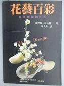 【書寶二手書T1/園藝_QBW】花藝百彩-專業藝術的世界