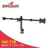 Eversun AW-T3B/17-27吋桌上型手臂式液晶螢幕架《三螢幕》