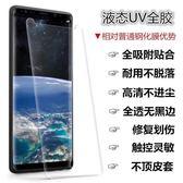 【愛瘋潮】 SAMSUNG Galaxy S9+ 液態膠玻璃貼(含燈) 保護貼 玻璃貼