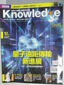 【書寶二手書T1/雜誌期刊_DEZ】Knowledge(BBC知識)中文版_42期_量子遠距離傳輸新進展