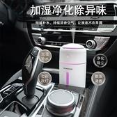 薰香空氣加濕器 車載家用加濕器充電香薰機便捷車用空氣凈化器可充電usb噴霧香薰 快速發貨