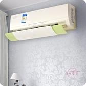 可伸縮冷氣 空調擋風板 通用防直吹冷氣 空調導風板掛機罩子防風罩 xw 【快速出貨】