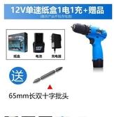 食尚玩家  12V充電式電鑽 手電鑽 鋰電池鑽 電動螺絲刀家用  單速紙盒1電1充