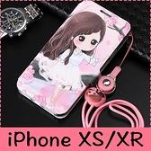 【萌萌噠】iPhone X XR XS Max 男女高配款 蠶絲紋可愛彩繪側翻皮套 可磁扣插卡支架 附掛繩