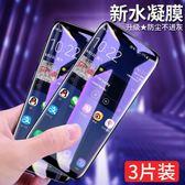 三星s8鋼化水凝膜s8 Plus全屏覆蓋s9曲面玻璃note8手機貼膜s7edge藍光 優樂居