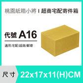 紙箱【22X17X11 CM】【100入】超商紙箱 小紙箱 宅配紙箱
