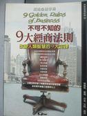 【書寶二手書T6/財經企管_GMJ】不可不知的9大經商法則-商戰智慧經典9_勞倫斯‧彼得, 艾科/譯