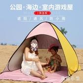 帳篷 沙灘帳篷海邊防曬戶外2人全自動 速開公園野餐遮陽室內外兒童帳篷『毛菇小象』