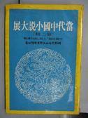 【書寶二手書T5/一般小說_OPL】當代中國小說大展(第二輯)_民68